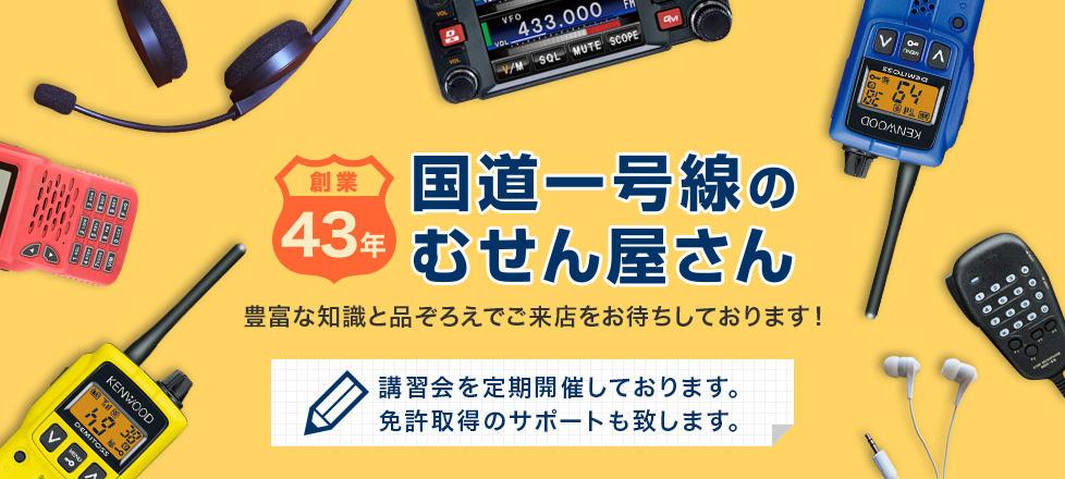 西湘ハムセンター(桜田商事)|神奈川県平塚市・国道一号線・アマチュア無線・業務用・小電力無線・無線通販・無線免許トップ画像